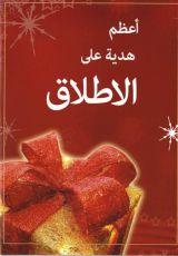 Das grösste Geschenk zu Weihnachten - Arabisch